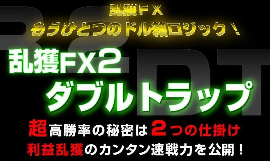 乱獲FX2ダブルトラップ